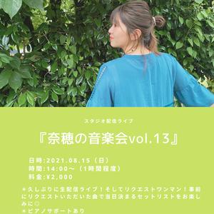 【New】8月15日配信ライブチケット