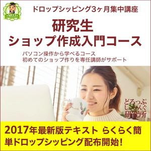 研究生『ショップ作成入門コース』申込締切11/27