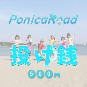 【500円】ポニカロード投げ銭