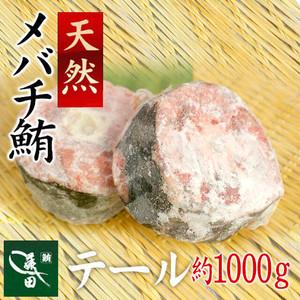 天然メバチ鮪 テール:約1000g前後・2〜6個(船内凍結品)【天然鮪、マグロ、まぐろ】(0016)