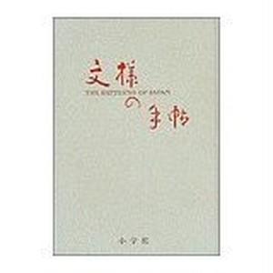 文様の手帖 図版と文献例とでつづる日本の文様
