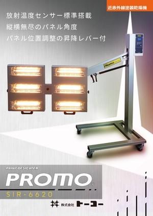 プロモ(6灯式) SIR-6620