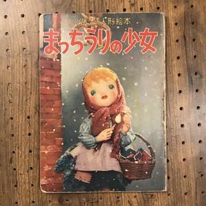 トッパンの人形絵本 まっちうりの少女 / 飯沢匡・文、土方重巳・デザイン、熊谷達子・人形