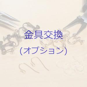 金具交換 (イヤリング金具 & 樹脂ピアスパーツ)