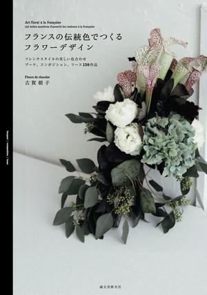 [書籍]『フランスの伝統色でつくるフラワーデザイン』