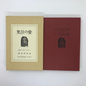 愛の詩集(名著復刻詩歌文学館 石楠花セット) / 室生犀星(著)