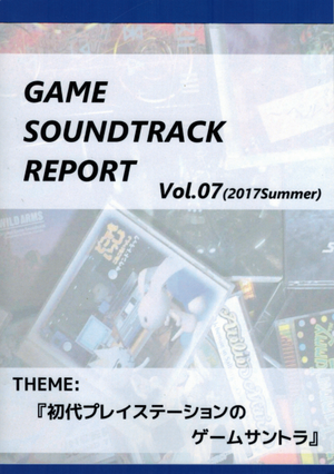 GAME SOUNDTRACK REPORT vol.7 (2017Summer) THEME:『初代プレイステーションのゲームサントラ』