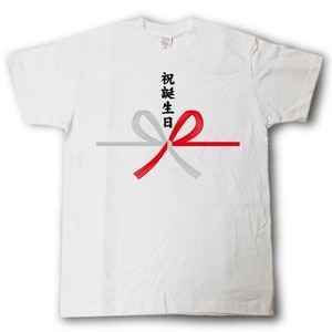 祝誕生日 蝶結び 水引Tシャツ
