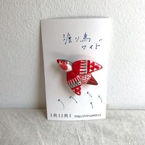 【人形作家 IRIIRI】イリイリ クレイブローチ 渡り鳥ワイド CB-20【作家作品・ハンドメイド】