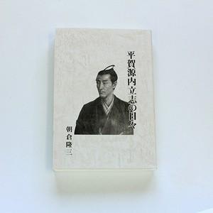 平賀源内立志の日々 【著者:朝倉隆三】