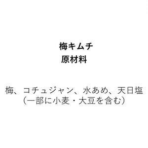 梅キムチ(110g)