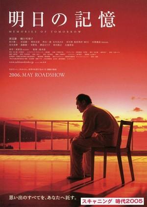 明日の記憶(1)
