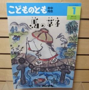 2012年1月号 「馬の草子」こどものとも年中向き 新品