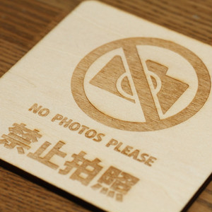撮影禁止 木製プレート 中国語バージョン