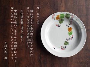 野ぶどう 8,5寸皿(青、黄)