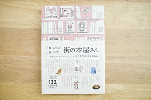 【BSL判子・著者サイン付】東京 わざわざ行きたい街の本屋さん