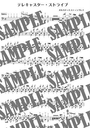 テレキャスター・ストライプ/ポルカドットスティングレイ(ドラム譜)