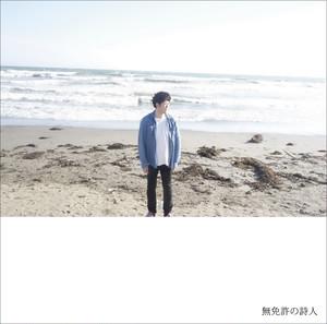 【CD】西広ショータ 4th ALBUM「無免許の詩人」