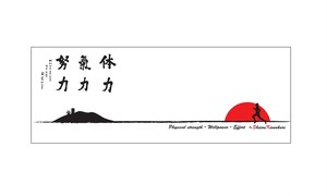 オリジナルてぬぐい(金栗ver.)