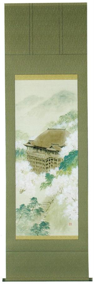 桜花清水寺 出口華凰 尺五立 6232