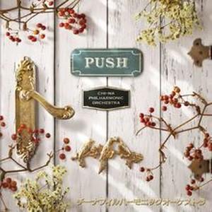 チーナフィルハーモニックオーケストラ Debut EP「PUSH」