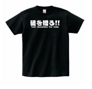 ヘアドネーションチャリティTシャツ漢字(ブラック)