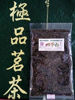 【台湾】四季春 烏龍茶 春茶極上 100g 2袋