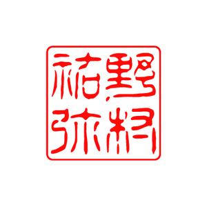 Web落款<507>篆古印(15mm印)