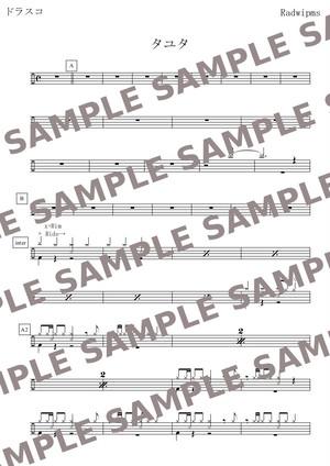 タユタ/RADWIMPS(ラッドウインプス) ドラム譜