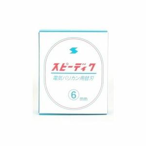 スピーディック SP-3 替刃 【6mm】