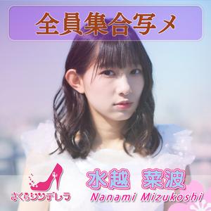 【1部】S 水越菜波(さくらシンデレラ)/全員集合写メ