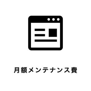 メンテナンス費(A)月額