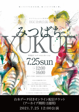 『YUKUEーみつばちー』台本付きオンライン配信チケット(7/25 12:00公演)