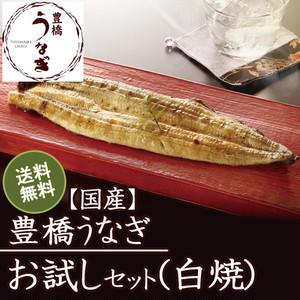 【豊橋うなぎセット】白焼き