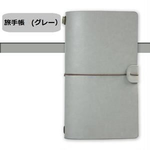 Traveler's A6 手帳 カバー (グレー)koab056