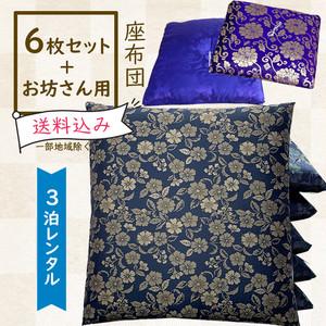 レンタル座布団  6枚+お坊さん用1枚セット【姫白雪/濃藍色】