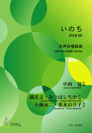N1409 INOCHI(Female Chorus/S. NAKANISHI /Full Score)