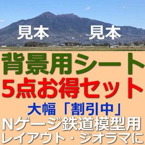 5点割引フルセット筑波山・南阿蘇・八ヶ岳など5点の風景まとめて有料版・ロゴなし