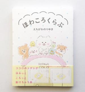 新刊「ほわころくらぶ」KADOKAWA(イラストサイン本)
