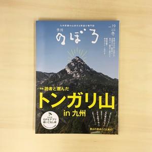季刊のぼろ Vol.19(2018・冬)