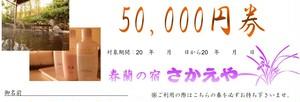 50,000円宿泊券