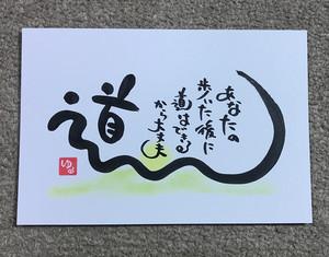 ポストカード「道」 (手描き一点もの)