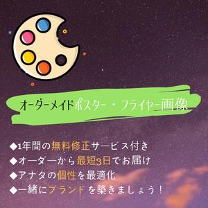ポスター・フライヤーデザイン