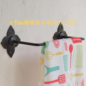 ☆Tsu様専用☆花の傘掛けハンガー