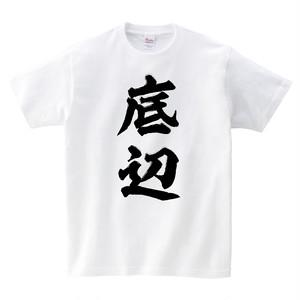 底辺 Tシャツ メンズ レディース 半袖 おもしろ パロディ シンプル ゆったり トップス 白 30代 40代 ペアルック プレゼント 大きいサイズ 綿100% 160 S M L XL