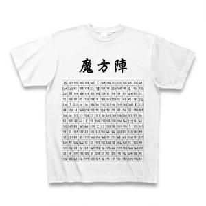 魔方陣Tシャツ15×15(白)