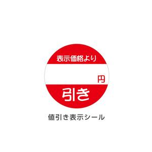値引きシール【表示価格より 円引き】 520枚(P2900-09)