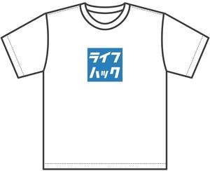 【WH×ブルー】ライフハックオリジナルTシャツ