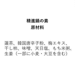 精進鍋の素(350g)