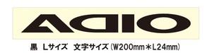 ADIOロゴステッカー 黒 Lサイズ